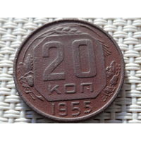 20 копеек 1955г. - 3