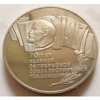 5 рублей 70 ЛЕТ РЕВОЛЮЦИИ