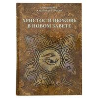 Протоиерей Александр Сорокин. Христос и Церковь в Новом Завете