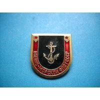 Значок военно-морской флот СССР