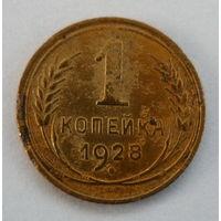 СССР 1 копейка 1928