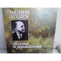 Вадим Козин. Песни и Романсы (LP)