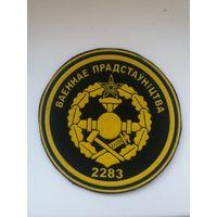2283 Военное представительство