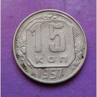 15 копеек 1957 года СССР #15