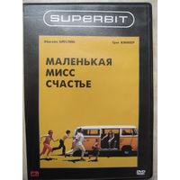DVD МАЛЕНЬКАЯ МИСС СЧАСТЬЕ (ЛИЦЕНЗИЯ)