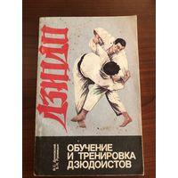 """Книга """"Обучение и тренировка дзюдоистов"""" 1989 г."""