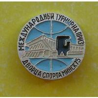 Бокс. Международный турнир на приз дворца спорта. Минск 75. *67.