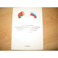 Учредительные и регламентирующие документы по основным направлениям строительства союзного государства