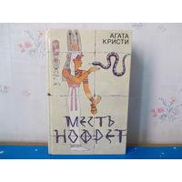 """Агата Кристи. """"Месть Нофрет"""""""