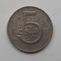 5 крон 1980 г. Чехословакия