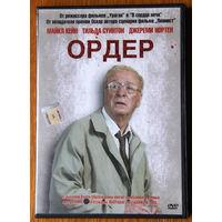 Ордер DVD5