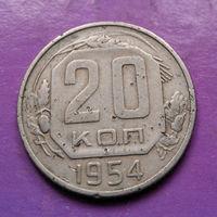 20 копеек 1954 года СССР #19