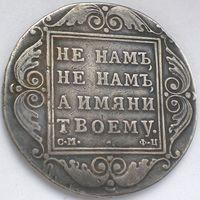Россия, 1 рубль 1801 года, СМ ФЦ, серебро 868 пробы, Биткин #45 (R)