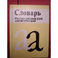 Словарь русско-английский англо-русский более 10тыс.слов