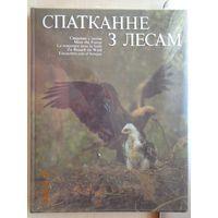 """Фотоальбом """"Спатканне з лесам"""""""