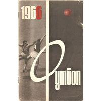 """Календарь-справочник Москва (""""Лужники"""") 1966"""