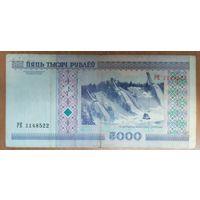 5000 рублей 2000 года, серия РЕ