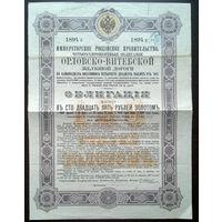 Орловско-Витебская железная дорога. 4% облигация  в 125 рублей золотом = 500 франков, 1894. Печать голландского банка
