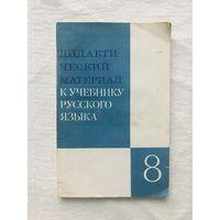 Дидактический материал к учебнику русского языка 8 класс, пособие для учителей