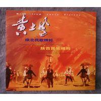 Wind from loess plateau (Китайская музыка), 2CD в коробке, China