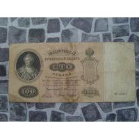 100 рублей 1898года ТИМАШЕВ-ЧИХИРЖИН.