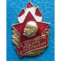 """Нагрудный значок Центрального Совета Всесоюзной пионерской организации им. Ленина """"За активную работу с пионерами"""""""