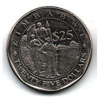 РЕСПУБЛИКА ЗИМБАБВЕ 25 ДОЛЛАРОВ 2003. ВООРУЖЁННЫЕ ЛЮДИ