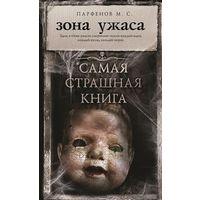 Парфенов М.С. Зона ужаса