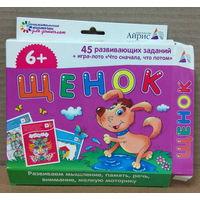 Щенок. Набор занимательных карточек для дошколят (уценка)