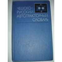 Чешско-русский автотракторный словарь с дарственной надписью автора автограф 22 тыс терминов