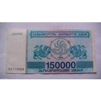 Грузия 150000 лари 1994г.   распродажа