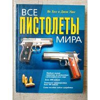 Все пистолеты мира. - с рубля без МПЦ!