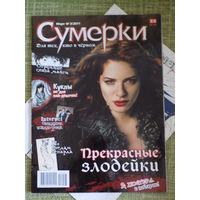 """Журнал """"Сумерки"""" для тех, кто в чёрном март 3/2011 + два постера"""