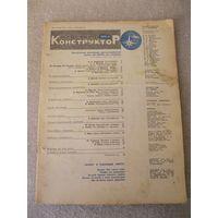 """Журнал """"Моделист-конструктор"""". СССР, 1970 год. Номера 1, 2, 3, 8, 9, 12."""
