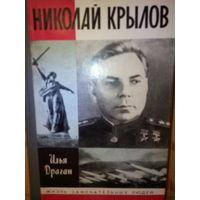 """ЖЗЛ. """"Николай Крылов"""" И. Драган"""