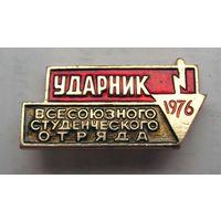 1976. Ударник. Всесоюзный студенческий отряд. ВСО. ССО