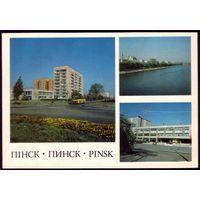 1985 год Пинск