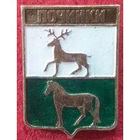 Значки СССР: гербы городов: село Починки (ныне Россия, Нижегородская область)