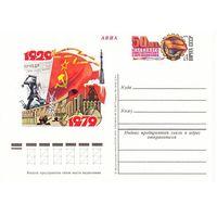 1979 - ПК с ОМ - 50 лет соцсоревнованию # 76