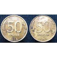 """W: Россия 50 рублей 1993 """"ММД""""+""""ЛМД"""" НЕМАГНИТНЫЕ (388)"""