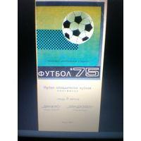 09.04.1975--Динамо Киев СССР--Эйндховен Голландия--кубок кубков
