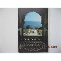 Набор открыток   Алупкинский дворец-музей  Тираж 85000