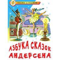 Х. К. Андерсен - Азбука сказок, тома 1 - 8 и другие сборники сказок