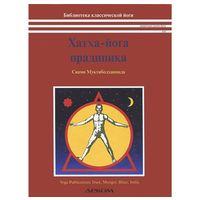 Хатха-йога прадипика. Объяснение хатха-йоги. Свами Муктибодхананда