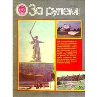 """Журнал """"За рулём"""" #5 - 1983 год"""