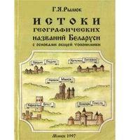 Рылюк. Истоки географических названий Беларуси с основами общей топонимики