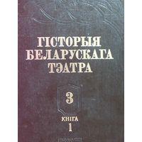 Гісторыя беларускага тэатра. Т.3. Кн.1