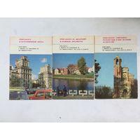 Календарики Минсктурист 1990 (3 штуки)
