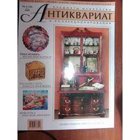 Антиквариат журнал(28)