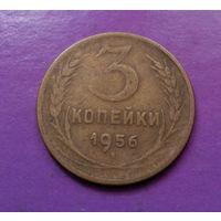 3 копейки 1956 года СССР #10